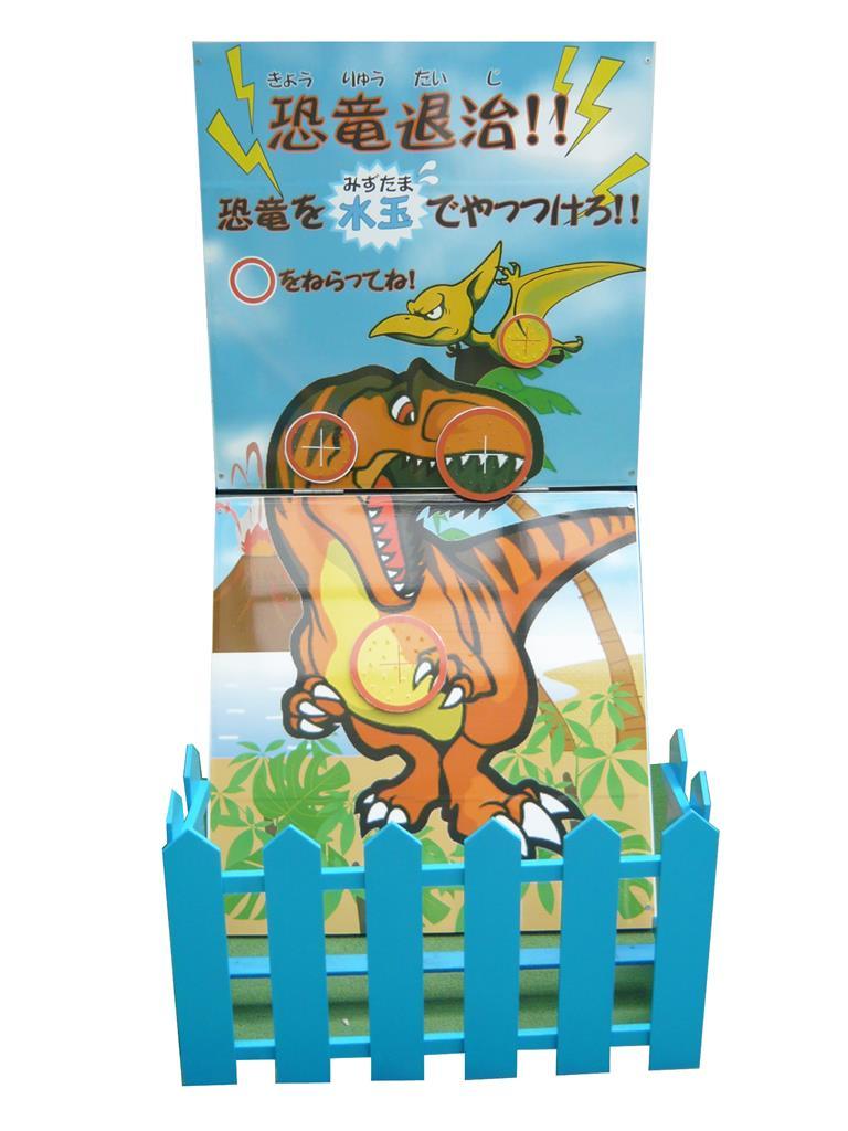 水ふうせん恐竜退治!!