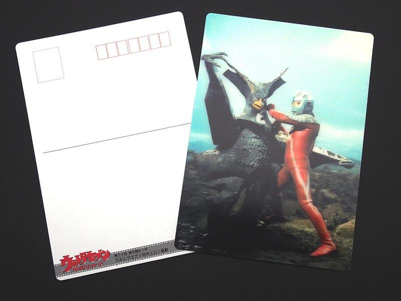 ウルトラセブン3Dポストカード(第26話 超兵器R1号)
