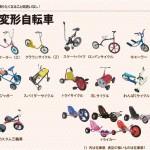 変形自転車&トライカー(イベントツール)