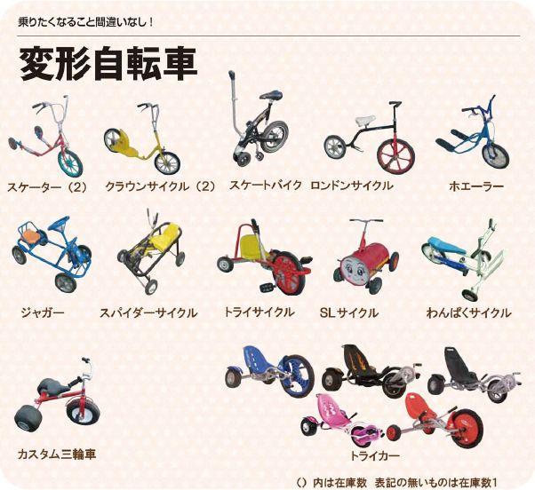 【イベントツール】変形自転車