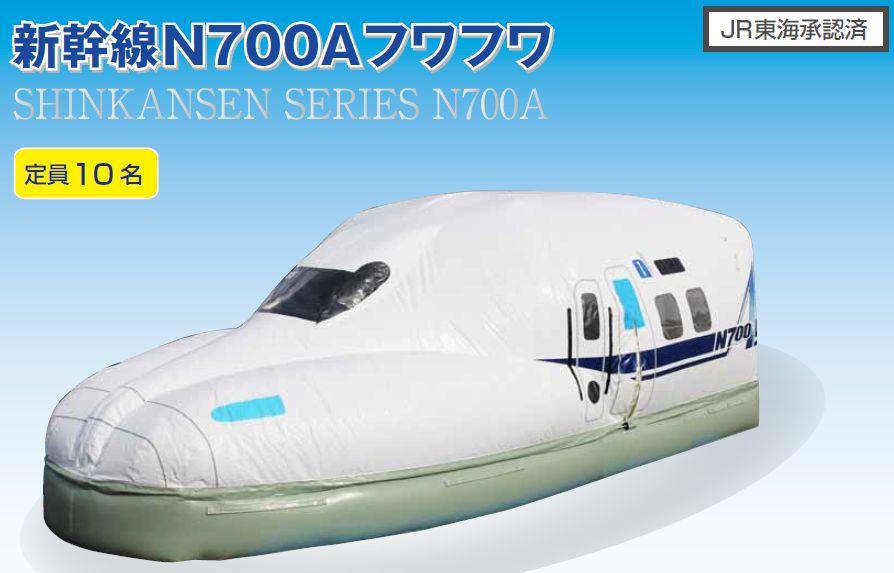 【イベントツール】新幹線N700Aフワフワ