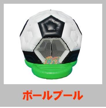 ボールプール(イベントツール)