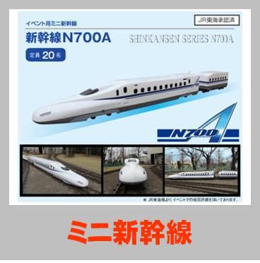 ミニ新幹線(イベントツール)