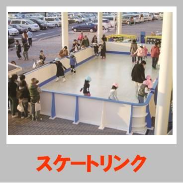 氷のいらないスケートリンク(イベントツール)