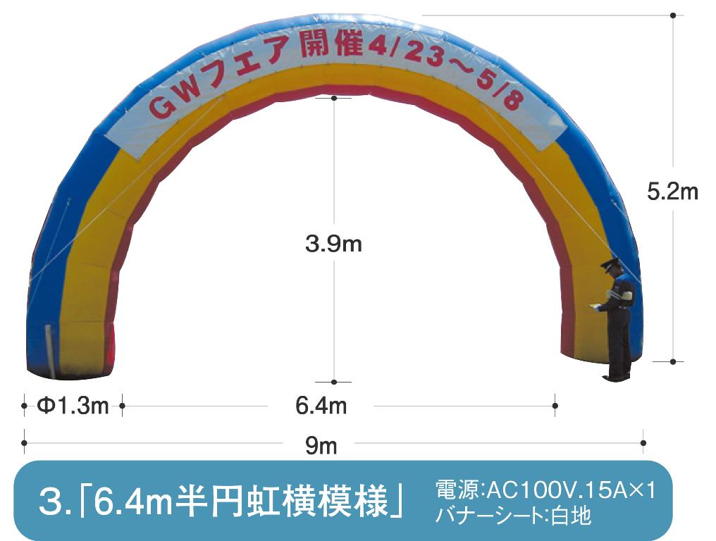 エアーアーチ6.4m半円虹横模様