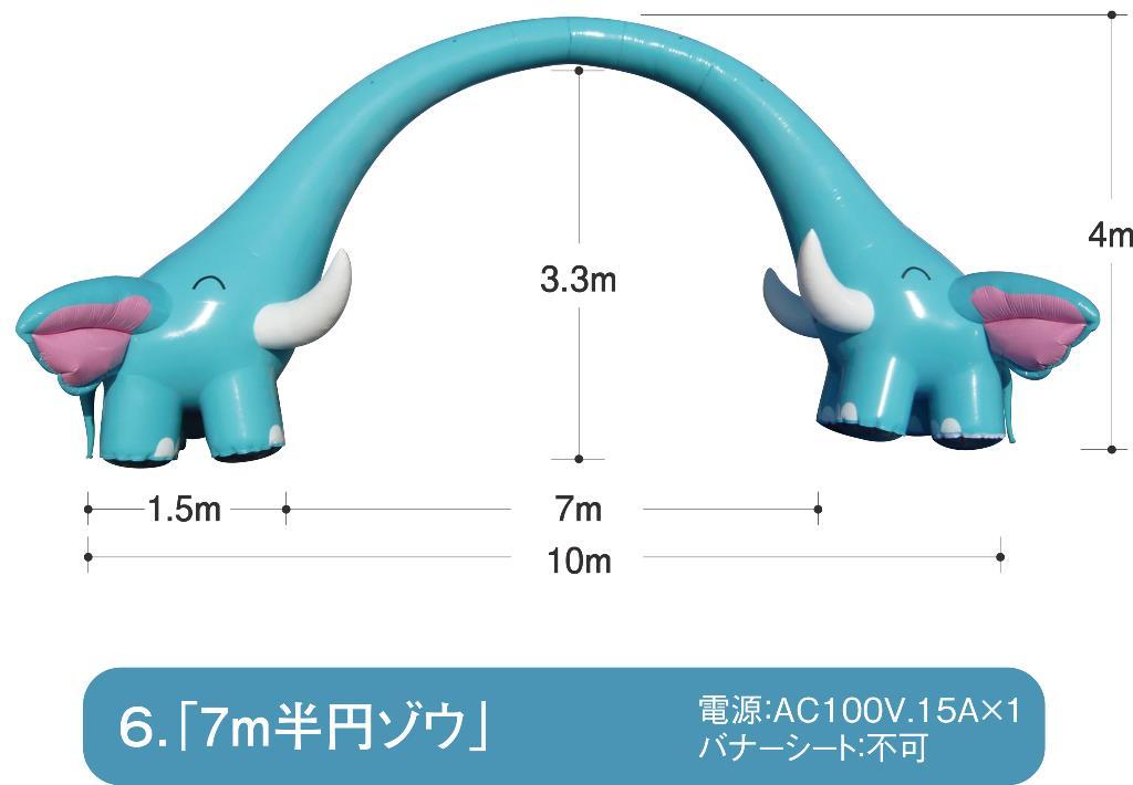 エアーアーチ7m半円ゾウ