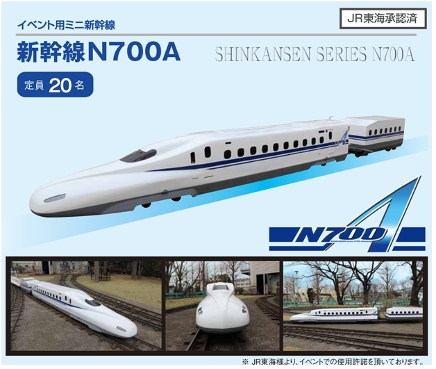 N700A【ミニ新幹線】