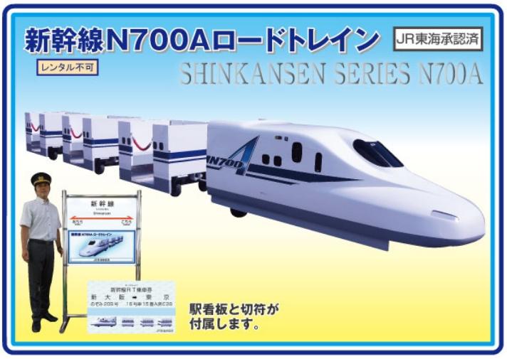 新幹線N700Aロードトレイン