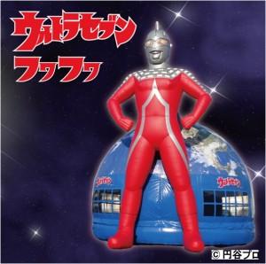 【イベントツール】ウルトラセブンフワフワ