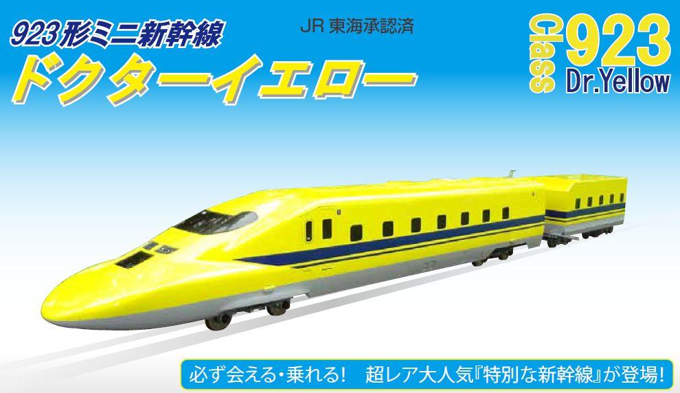 【イベントツール】ミニ新幹線ドクターイエロー