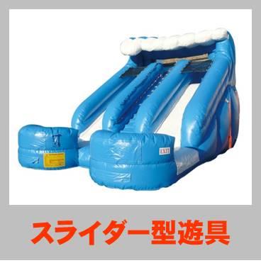 スライダー型遊具(イベントツール)