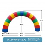 エアーアーチ 6.7m半円サーカス