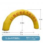 エアーアーチ 5.2m半円黄色