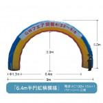 エアーアーチ 6.4m半円虹色