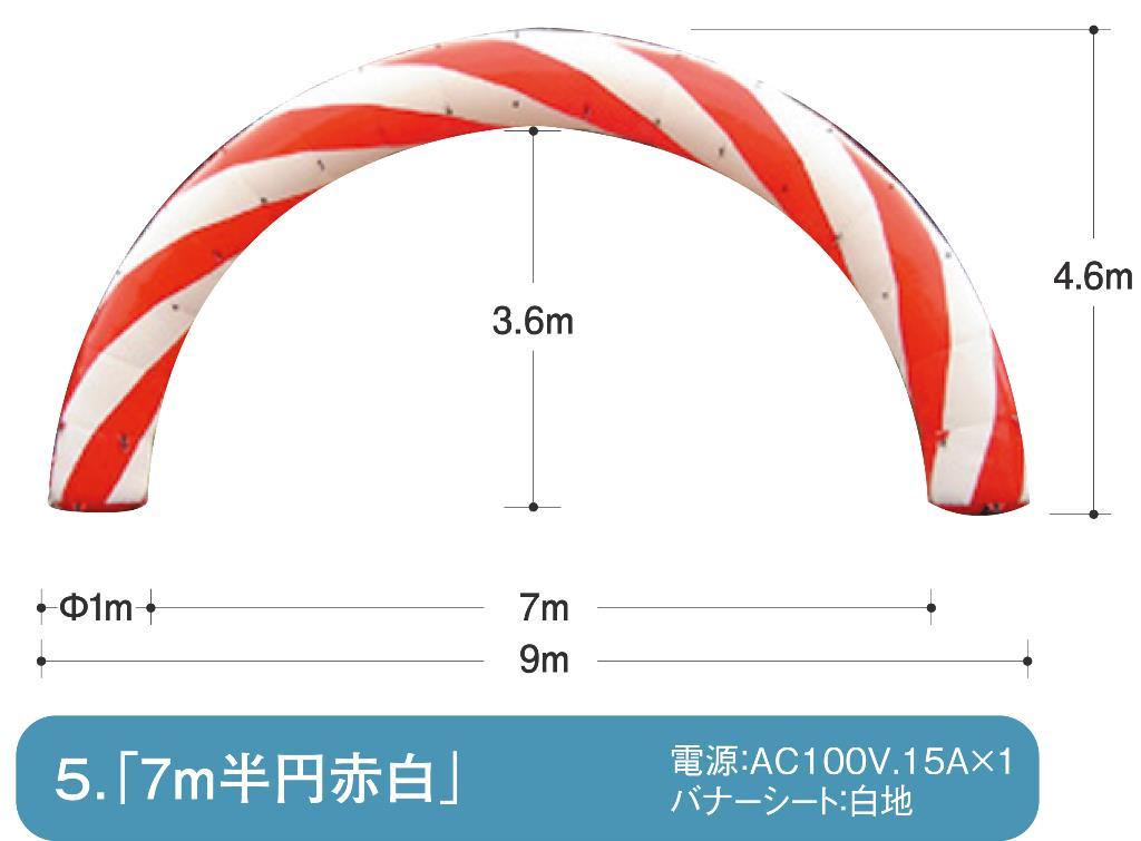 エアーアーチ7m半円赤白