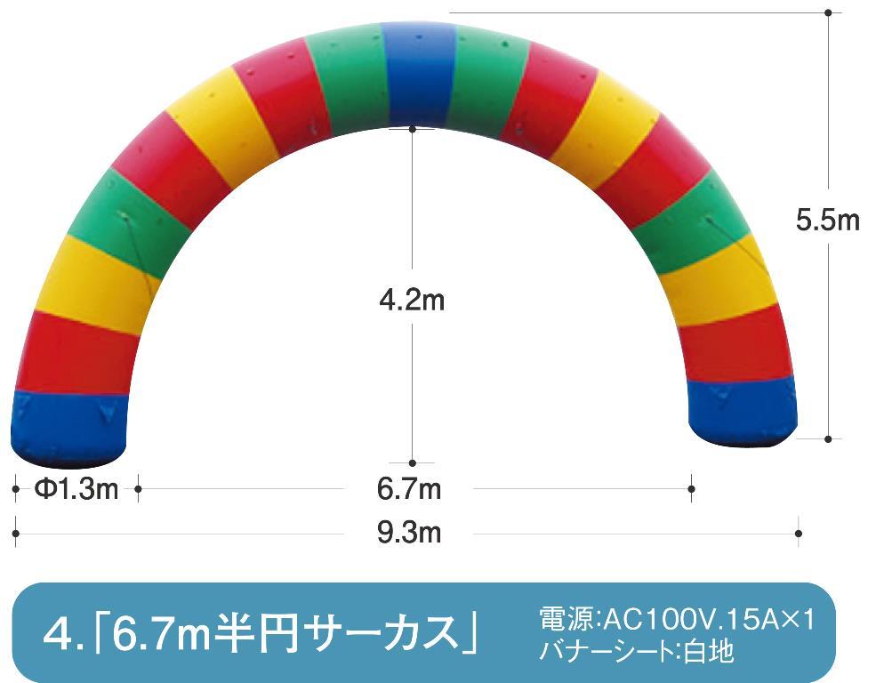 エアーアーチ6.7m半円サーカス
