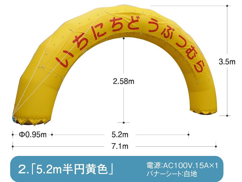 エアーアーチ5.2m半円黄色