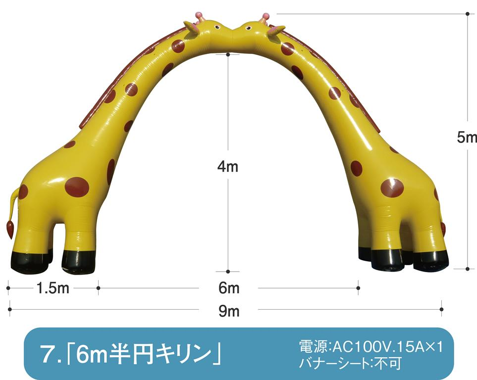 エアーアーチ6m半円キリン