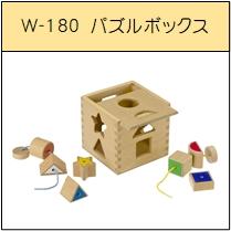 パズルボックス