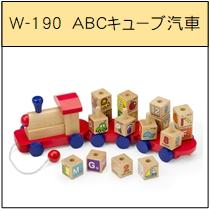 ABCキューブ汽車