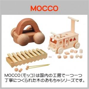 mocco(モッコ)国内の工房で一つ一つ丁寧に作った商品